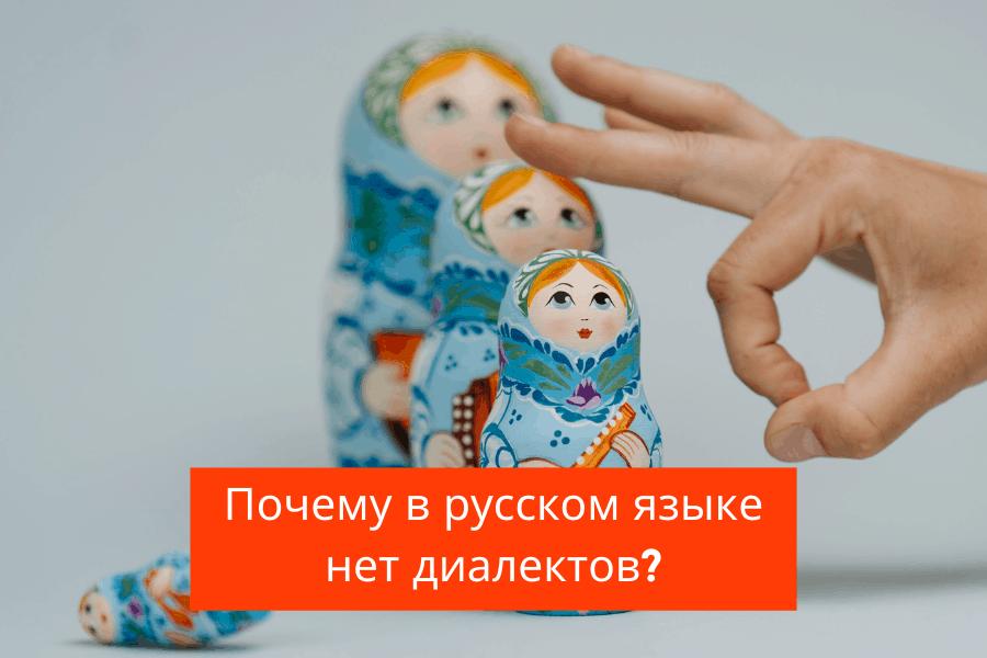 Почему в русском языке нет диалектов