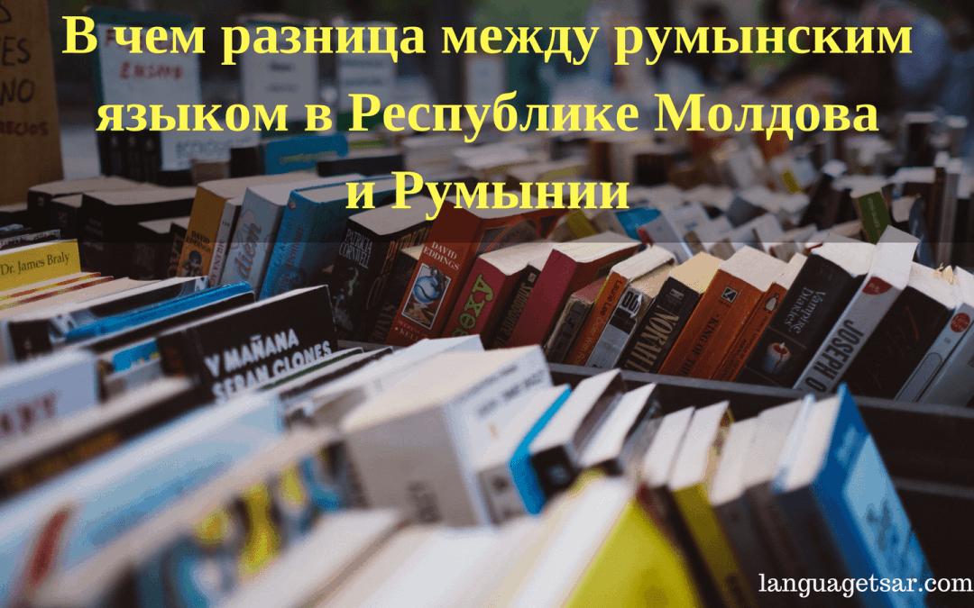 В чем разница между румынским языком в Республике Молдова и Румынии