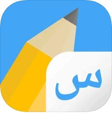 Best_5_Apps_for_Learning_Arabic_Write_It_Thumbnail